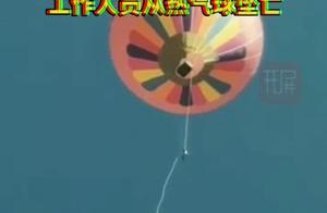 突发!腾冲一景区工作人员从热气球上坠落身亡