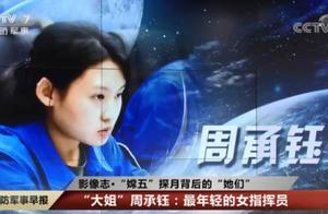 1996年出生的姑娘指挥火箭发射上热搜 周承钰照片个人资料介绍