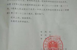 """昆明市中院维持""""李心草溺亡案""""原判,家属称将收集证据提起申诉"""