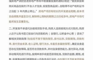 """代持炒房的""""雷""""何时被引爆?深圳住建局:正研究综合调控政策"""