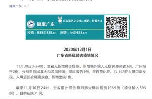 12月1日广东新增境外输入无症状感染者3例