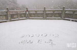 山下细雨霏霏 山上大雪飘飘!青岛崂山巨峰迎来今冬第二场大雪