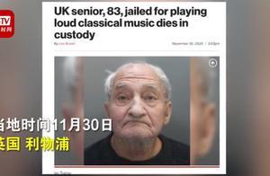 英国83岁老人因放音乐声太大坐牢 近日在羁押中去世