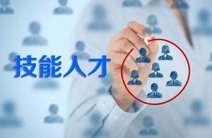 技能人才平均工资突破12万元!本市发布企业技能人才市场工资价位