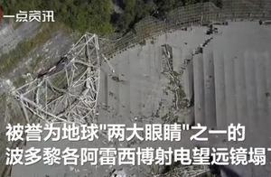 世界只剩中国FAST一只天眼,美国阿雷西博射电望远镜坍塌