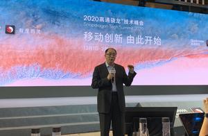 高通中国区董事长:888命名确与中国团队有关,一路发发发