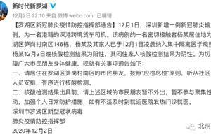 深夜突发!深圳新增1例新冠阳性病例,封村、小学停课?紧急回应来了