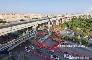 突发!广州在建洛溪大桥人行桥垮塌,建设方:致3车受损,已成立调查组