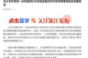 警惕!浙江玉环、湖北荆门同日通报进口冷链食品核酸阳性,均由上海洋山港入境