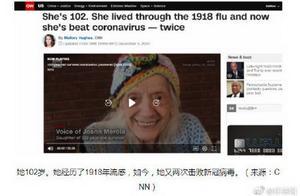 102岁纽约老妇两次战胜新冠,曾经历1918年流感,女儿:她有超人的DNA