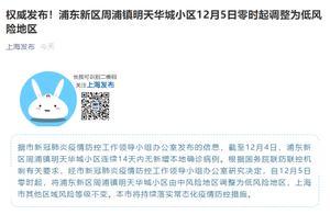上海浦东新区周浦镇明天华城小区12月5日零时起调为低风险