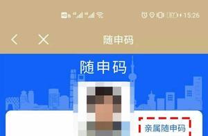 """上海""""亲属随申码""""再加码:可添加60周岁及以上老人"""