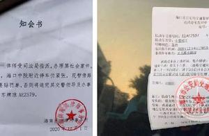 海南一律师违法停车贴告知书威胁交警,车牌号和律所名字都写错还吃罚单