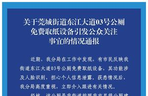 官方回应|保护隐私!东莞莞城公厕人脸识别供纸机停止使用