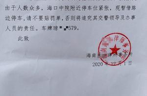 """海南一律师车辆违停并写""""知会书""""挑衅交警,交警:立即查处"""