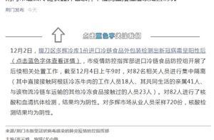 湖北荆门进口冷链食品外包装检出阳性 82人被集中隔离