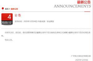 亚冠出局后恒大公告两连发:削权卡纳瓦罗,郑智出任总经理