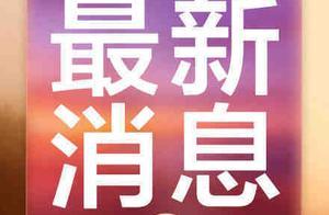 重庆永川一煤矿发生一氧化碳超限事故 23人被困井下