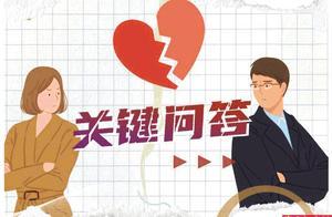 """民政部:起诉离婚不适用""""冷静期"""""""