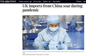 中国首次成为英国最大的进口来源国,每7英镑商品中就有1英镑来自中国