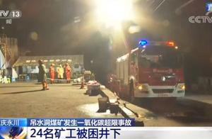 痛心!重庆矿难18人遇难,救出1名幸存者