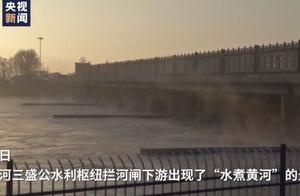 """黄河内蒙古段现""""水煮黄河""""景观"""