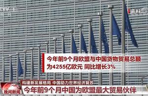 构建新发展格局 中国助力世界经济复苏