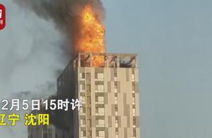 触目惊心!沈阳一高楼起火从1楼烧到楼顶,现场火光冲天画面曝光