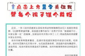 """徐州一家长送老师""""不作为""""锦旗?官方辟谣:纯属虚构"""