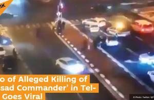 """报复行动?俄媒援引伊朗媒体称:疑似""""摩萨德高级官员""""在以色列特拉维夫遭枪杀"""