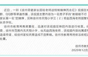 """网传""""家长送老师不作为锦旗""""徐州教育局:查无此校此人"""