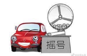 北京摇号新政发布!每人只能保留一个指标 明年60%新能源指标优先给无车家庭