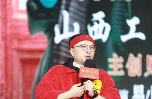 喜剧电影《沐浴之王》太原路演 导演冀反映传统沐浴文化