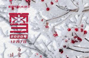 """今日大雪,""""银装""""湖北上线"""