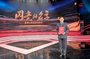 """""""最美公务员""""钟毅:见证健康码诞生的科技警察"""