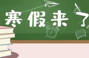 快讯!哈市寒假时间确定:1月1日、16日;3月1日开学