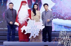 "Angelababy亮相电影《明天你是否依然爱我》发布会 李鸿其手绘圣诞攻略""空投""神秘惊喜"