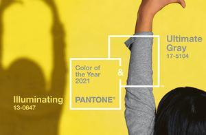 2021 Pantone年度色发布,极致灰与亮丽黄