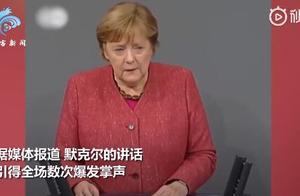 默克尔含泪激动恳求德国人遵守防疫规定