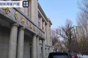 黑龙江:根据疫情形势 哈尔滨中小学生元旦起放寒假