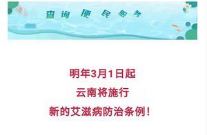 云南省人大回应防艾条例修订:高校生、老年人、流动务工者为高危人群