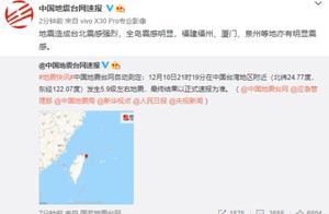 台湾地区附近发生5.9级左右地震,全岛震感明显,福建多地有震感