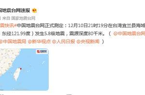 台湾宜兰县海域发生5.8级地震,福建福州、厦门、泉州等地有明显震感