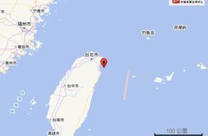 台湾宜兰县海域发生5.8级地震,网友:福州有明显震感