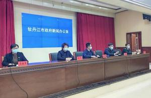 牡丹江市政府新闻办召开新闻发布会 通报东宁市、绥芬河市确诊病例情况