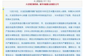 """辽宁大洼区通报""""自来水可燃""""事件:13人被追责问责"""