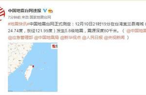 12月10日在中国台湾地区附近发生5.8级地震