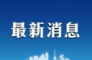 宁波两地发布通知,鼓励师生留在当地过寒假,确需离开须提前报告