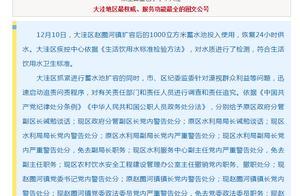 """辽宁""""自来水可被点燃""""事件最新通报!副区长等13人被追责问责"""