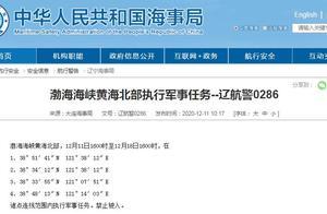 大连海事局:11日至18日渤海海峡黄海北部执行军事任务,禁止驶入